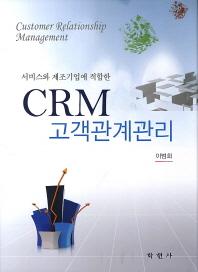 서비스와 제조기업에 적합한 CRM 고객관계관리