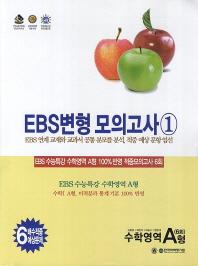 수학 A형 EBS 100% 변형 모의고사(2013)
