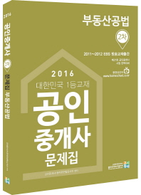 부동산공법 문제집(공인중개사 2차)(2016)