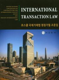 로스쿨 국제거래법 쟁점가필 조문집