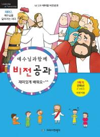 예수님과 함께 비전공과 테마. 2(1학기 전학년 어린이용)