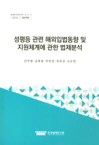 성평등 관련 해외입법동향 및 지원체계에 관한 법제분석