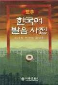 한국어발음사전(표준)