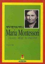 MARIA MONTESSORI 그녀는 과연 누구인가 (세계 어린이의 어머니)