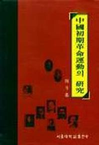 중국초기혁명운동의 연구