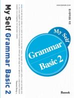 중고등학생을 위한 MY SELF GRAMMAR BASIC. 2