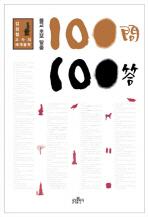 불교 초보 탈출 100문 100답