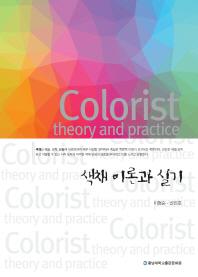 색채 이론과 실기