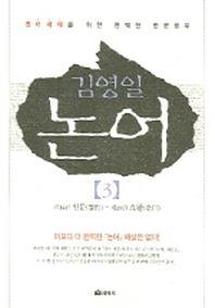 김영일 논어 3:제14편 헌문~제20편 요왈