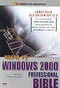 WINDOWS 2000 PROFESSIONAL BIBLE