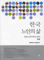 한국 노인의 삶: 한림고령자패널 2003 부록