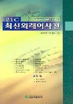 최신 외래어 사전(21C)