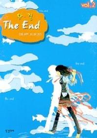 완결 THE END 2