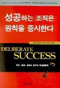 성공하는 조직은 원칙을 중시한다