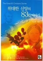 위대한 신앙의 83인 이야기