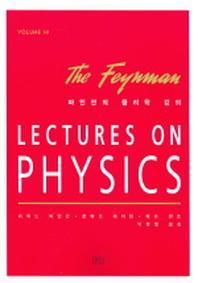 파인만의 물리학 강의. 1(2)