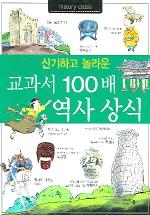 교과서 100배 역사 상식
