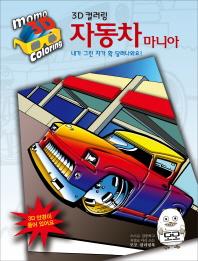 3D 컬러링 자동차 마니아
