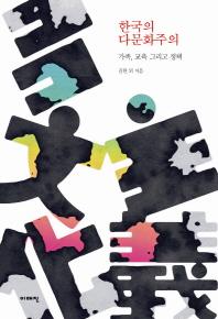 한국의 다문화주의