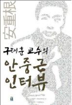 구태훈 교수의 안중근 인터뷰