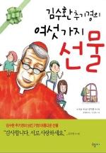 김수환 추기경의 여섯 가지 선물