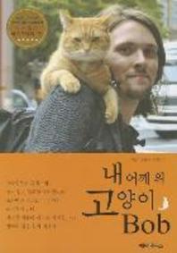 내 어깨 위 고양이 밥(Bob)