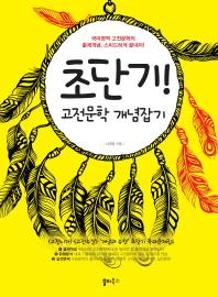 초단기 고전문학 개념잡기(2014)