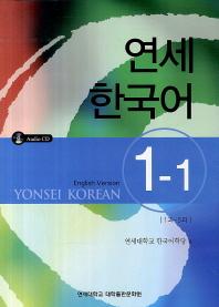 연세 한국어 1-1: 1과-5과
