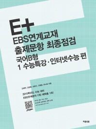 E+ 고등 국어B형 EBS연계교재 출제문항 최종점검(수능특강 인터넷수능 편)(2015수능대비)