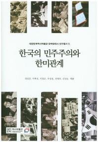 한국의 민주주의와 한미관계