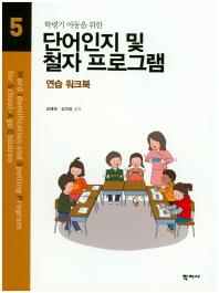 학령기 아동을 위한 단어인지 및 철자 프로그램. 5