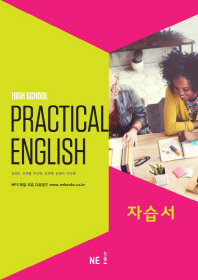 고등 실용영어 자습서(High School Practical English)(2018)