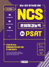 NCS 문제해결능력 in PSAT(2020)