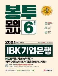 IBK기업은행 필기시험 봉투모의고사 6회분(2021 상반기 채용대비)