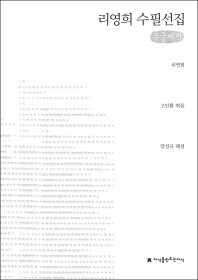리영희 수필선집(큰글씨책)