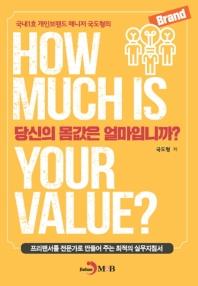 국내1호 개인브랜드 매니저 국도형의 당신의 몸값은 얼마입니까?