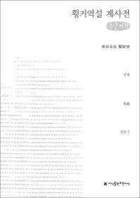 횡거역설 계사전(큰글씨책)