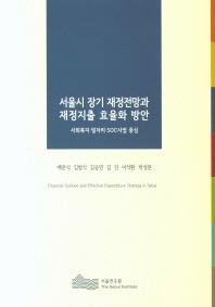 서울시 장기 재정전망과 재정지출 효율화 방안