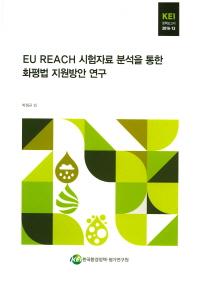 EU Reach 시험자료 분석을 통한 화평법 지원방안 연구