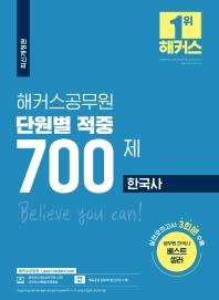 해커스공무원 한국사 단원별 적중 700제(2021)