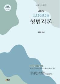 Logos 형법각론(2022)
