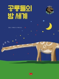 공룡들의 밤 세계