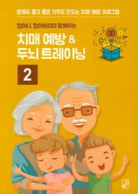 할머니 할아버지와 함께하는 치매 예방 & 두뇌 트레이닝. 2