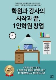 학원과 강사의 시작과 끝,1인학원 창업