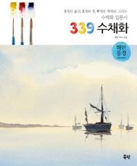 339 수채화: 해안풍경