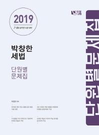박창한 세법 단원별 문제집(2019)