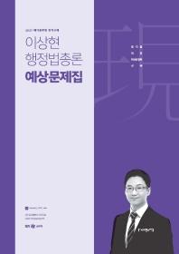 이상현 행정법총론 예상문제집(2021)