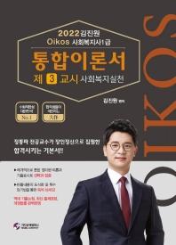 김진원 Oikos 사회복지사 1급 통합이론서(3교시 사회복지 정책과제도)(2022)