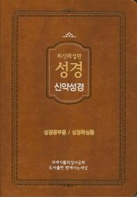 최신해설판 성경(신약성경)(색인)