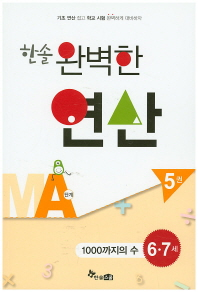 한솔 완벽한 연산 MA단계. 5(6 7세): 1000까지의 수